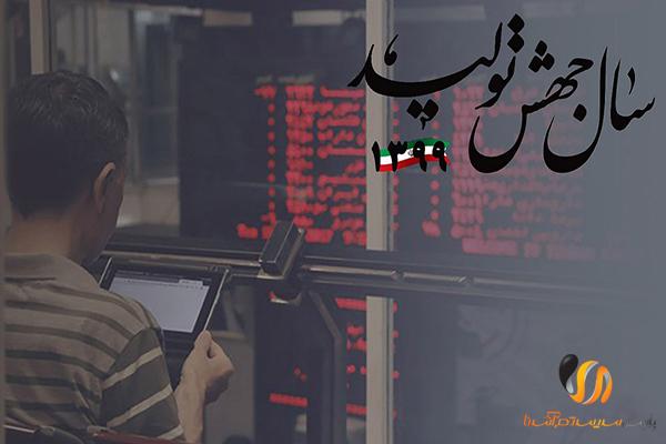 رشد بازار سهام و بورس  ایران در سال جهش تولید