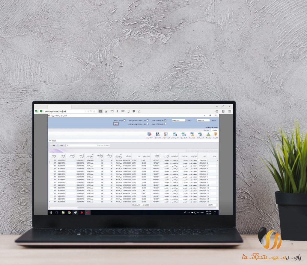 بررسی ماژول گزارشات نرم افزار مدیریت سهام پرشین سیستم